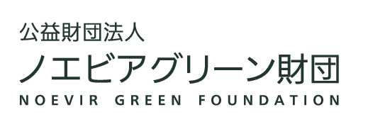 ノエビアグリーン財団ロゴ